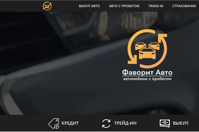 Правильный сайт под ключ 1 - kwork.ru