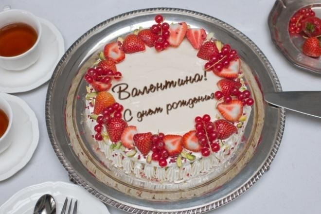 Ваше сообщение на торте. Оригинальное поздравление 1 - kwork.ru