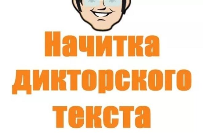 Начитываю тексты любой сложности и длительности 1 - kwork.ru