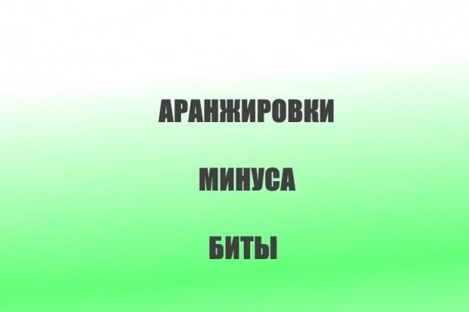 Создание аранжировки 1 - kwork.ru