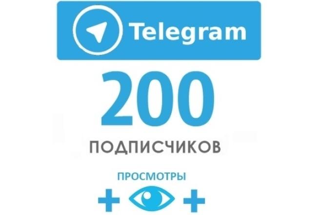 +200 подписчиков в TelegramПродвижение в социальных сетях<br>У Вас есть аккаунт Telegram, но Вы не популярны ? Мы исправим положение. Заказав этот Kwork ты получите 200 живых пользователей по СНГ. Процент отписки 5%-15%. важно: Данная услуга подходит только для каналов (channel). Для ботов и чатов она НЕ подходит. Старт выполнения 5-24 часа. Гарантия 30 дней.<br>
