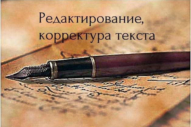Редактирование и корректура текстов 2 - kwork.ru