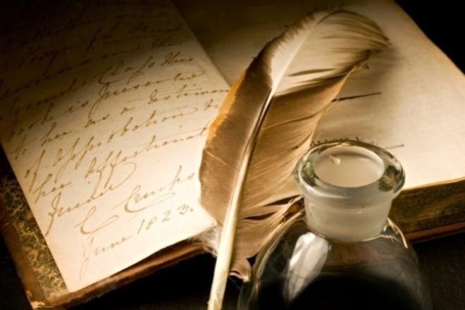 Напишу стихотворение на любую темуСтихи, рассказы, сказки<br>Создам стихотворение на любую тему: шуточное, поздравительное, лирическое или в целях рекламы Вашей продукции или услуги. Пример моей работы: Мои Святые крылья... Такие Святые ли они? Ведь я давно смешалась с пылью, А ты закутался в куски Святой брони. Мы мним себя Богами не случайно! С одним отличием в том, Что я хочу помочь всем так отчаянно, А ты стремишься выказать себя плутом.<br>