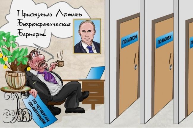 Нарисую карикатуру 1 - kwork.ru