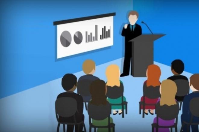 Презентация на любую темуПрезентации и инфографика<br>Презентация – мощный инструмент для продажи ваших идей. Умение создавать красивые презентации пригодится вам не только для ведения лекций и выступления на семинарах. В первую очередь, этот навык помогает завладеть вниманием слушателей и донести им свою идею. Хорошая презентация всегда имеет долгосрочный эффект: ваш доклад запомнят, а саму презентацию сохранят. Используя качественно подготовленные слайды вы можете убедить клиента, обучить коллег, отстоять проект перед руководством. Хорошая презентация – это, прежде всего, последовательное изложение своих мыслей и хорошая подача.<br>