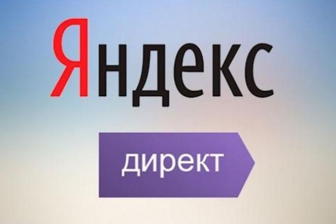 Настройка Яндекс Директ Поиск 1 - kwork.ru
