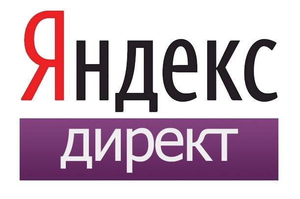 Настрою ЯндексДирект 1 - kwork.ru
