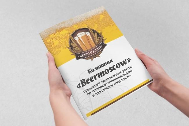 Маркетинг-кит для услуги или пакета услуг 1 - kwork.ru