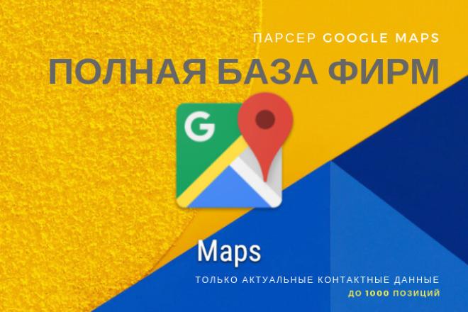 Соберу организации с Google Maps 1 - kwork.ru