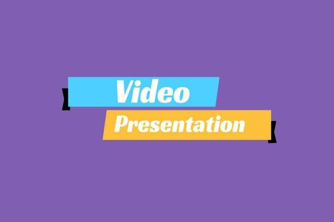 Создам видеопрезентацию с анимацией 1 - kwork.ru