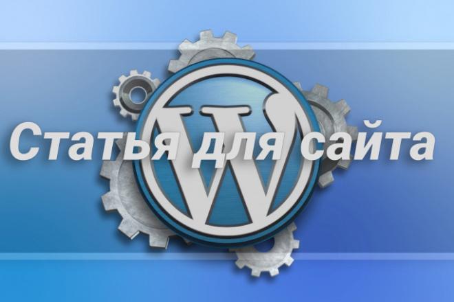 Напишу статьи для сайта. 1 кворк 10000 символов 1 - kwork.ru
