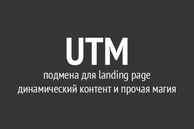 UTM подмена для landing pageДоработка сайтов<br>Ваш сайт сможет обрабатывать utm запросы. Например, вы можете менять заголовки и кейсы на сайте в зависимости от того с какого региона пришел человек (см. картинку)<br>