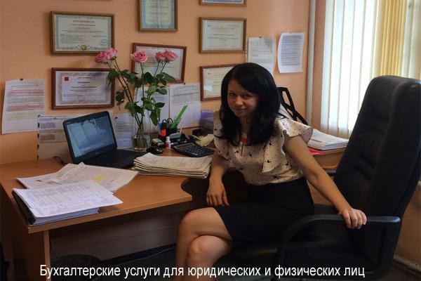 Бухгалтерские услуги для юридических и физических лиц 1 - kwork.ru