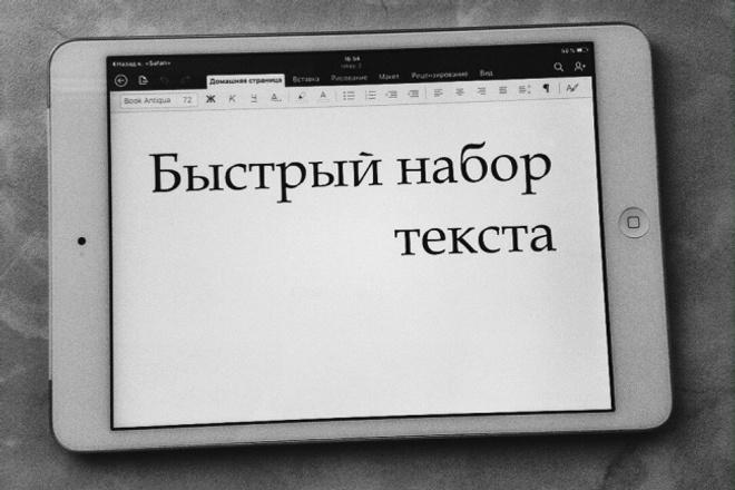 Наберу любой текст в любом количестве 1 - kwork.ru