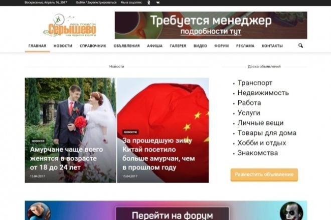 Создам сайт городского портала 1 - kwork.ru