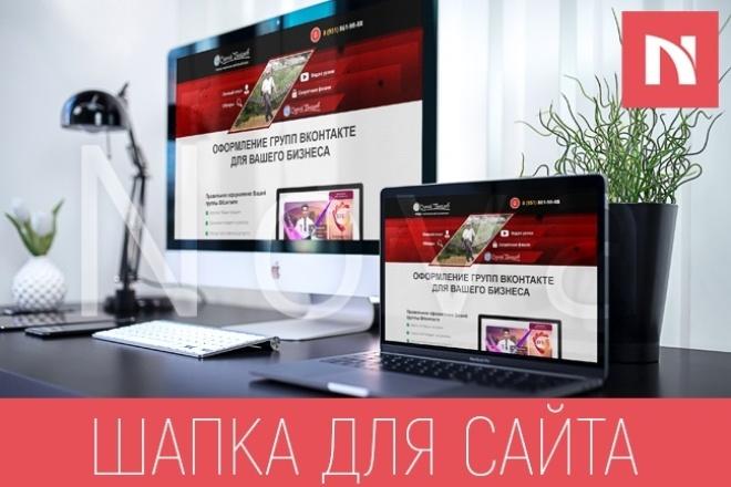 Шапка сайта с использованием лицензионной графики 1 - kwork.ru