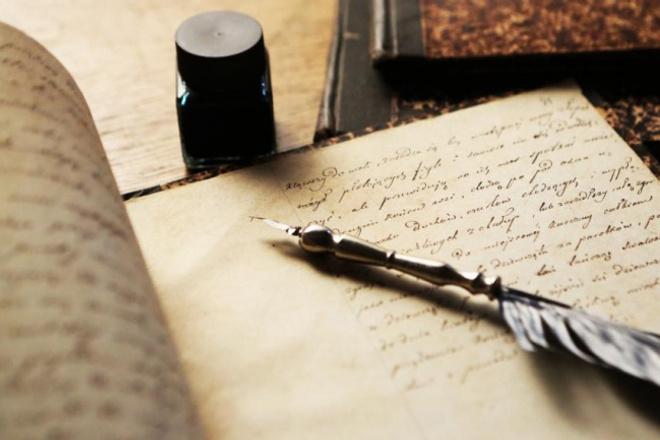 На Ваш вкус напишу тексты песен, переделаю известную песнюСтихи, рассказы, сказки<br>Напишу качественный текст песни на заданный мотив, переделаю известную песню под любой повод (день рождения, свадьба, утренник и другие). Пример рерайта стихов С. Есенина: Не жалею, не зову, не плачу Ни о чём не плачу, не жалею, Утекли с годами удаль, стать. Ветром уносимый лист с аллеи, Я не буду молодцем опять. По восторгу сердце бьётся реже, Серебрится на висках печаль. Предпочтенья все остались те же, Но не манят в облачную даль. Наступило время листопада, Где та жизнь, что с белого листа? О, моя забытая бравада, Ты не можешь разомкнуть уста. Путь желаний застится преградой, С каждым годом чаще перед ней Мысль приходит – а оно мне надо? И покой становится милей. Завершится это всё мгновенно, Истечёт во тьму остаток сил. Время, будь же ты благословенно, Я ведь жил, боролся и любил.<br>