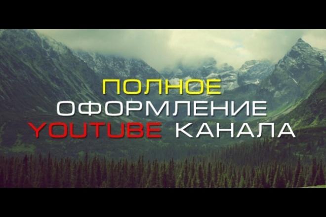 Быстро и качественно сделаю оформление для канала YouTube + сюрприз 1 - kwork.ru