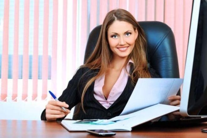 Выполню для Вас, любую рутинную или нудную работуПерсональный помощник<br>Работа может быть любой, не требующей специальных знаний или высокой квалификации. Любые задания: создание и заполнение таблицы в Excel, поиск информации в интернете и т.п.<br>
