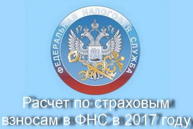 Сделаю расчет по страховым взносам в налоговую 1 - kwork.ru