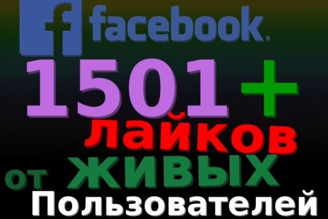 1501 лайк от живых пользователей FacebookПродвижение в социальных сетях<br>Если вам нужны живые пользователи, которые ставят лайки , вы попали по адресу)) Привлеку вашим публикациям на Facebook много лайков от живых пользователей. Пользователи будут просто заходить по ссылке на вашу публикацию и будут ставить лайки. Ни каких роботов, только живые пользователи. Пользователи живые worldwide. По факту лайков прилетает на 5-10% больше заказанного ( бонус на всякий случай). Желательно количество лайков (1501) распределить на несколько публикаций. Если вы за один кворк закажете лайки на 5-15 (от 5 до 15) публикаций, то бонусом получите +20% лайков на каждую из заказанных публикаций. Если нужна другая социальная сеть пишите мне сообщение, я создам kwork, т.к. могу делать лайки практически любой социальной сети. Зачем люди покупают лайки? Ответ: Простая психология. Большое количество лайков под публикациями повышает значимость данных публикаций и всего аккаунта Facebook в глазах посетителей аккаунта.<br>