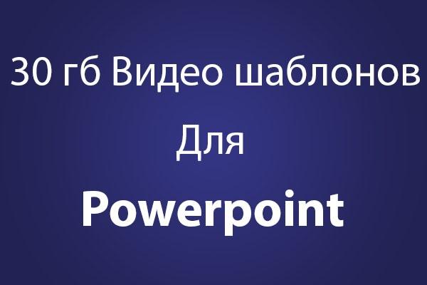 30 гб Видео шаблонов и элементов для Powerpoint 1 - kwork.ru