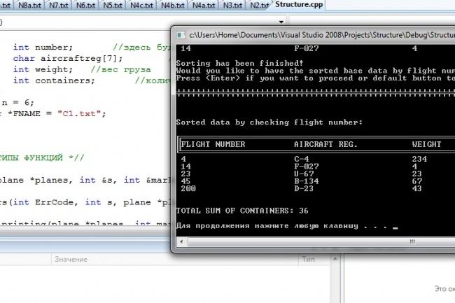 Простые программы на языке С++Программы для ПК<br>Напишу простые программы для студентов на С++ под OC Windows ( то есть лабораторные / курсовые работы)<br>