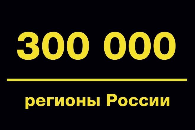 База контактов 300000 контактов 1 - kwork.ru
