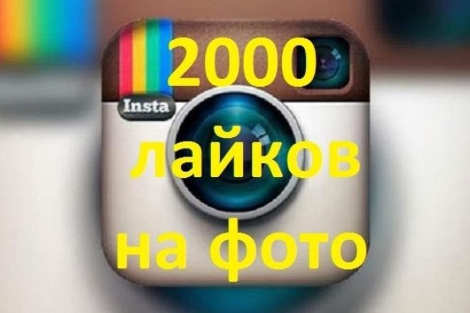 2000 лайков на фото в ИнстаграмПродвижение в социальных сетях<br>Пользователи будут лайкать указанное Вами фото или разные фото в Instagram. Работаем 2 года, ни разу не было банов аккаунта!!! Списаний лайков также не было!!! Можно 2.000 лайков разбить на разные фото.<br>
