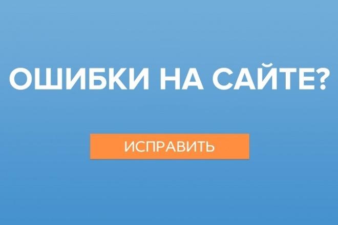 Решу проблемы на сайте 1 - kwork.ru