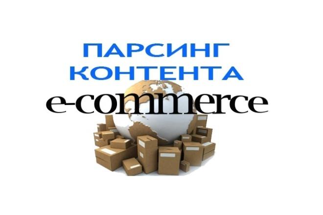 Парсинг интернет-магазинов, каталогов 1 - kwork.ru
