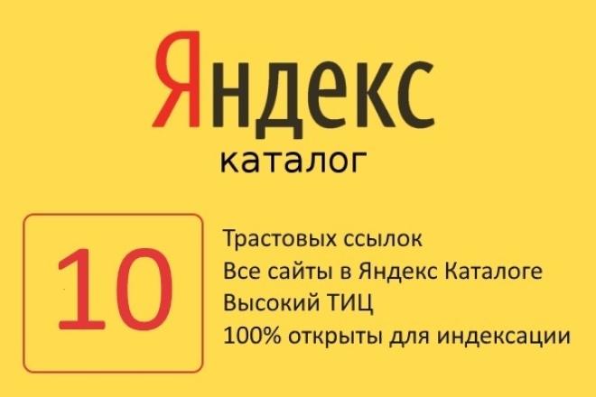 10 жирных ссылок с сайтов из Яндекс КаталогаСсылки<br>В данном кворке собрана уникальная база из 10 трастовых сайтов из Яндекс Каталога. Каталог Яндекса — это коллекция ссылок на сайты, которую вручную собрали и проверили редакторы Яндекса. Профессионалы, которым можно доверять! Все сайты с минимальным ТИЦ 100 и выше. Все ссылки 100% открыты для индексации. Отсутствуют тэги nofollow, noindex, нет закрытия в robots.txt. Индексация гарантирована. Где возможно, можно поставить анкоры, но не на всех сайтах. Вам нужен этот уникальный кворк потому, что ссылки с проектов вручную отобранных специалистами Яндекса передадут Вашему сайту вес и уровень доверия со стороны поисковых систем, помогут росту узнаваемости и популярности! Присутствие сайтов-доноров в Каталоге Яндекс, большой возраст доменов и высокий ТИЦ служит гарантией того, что Яндекс не наложит из-за них фильтры на Ваш сайт. В комплект кворка входит подробный отчет, почтовый ящик, логин и пароль от ящика и от учетных записей на сайтах. Впоследствии Вы сами сможете корректировать информацию о своем сайте, удалять её или менять. Это безопасный и эффективный кворк. Я опробовал его на своих сайтах и мне не стыдно предложить его Вам! ... и конечно же бонус! Источник ссылок: Профили<br>