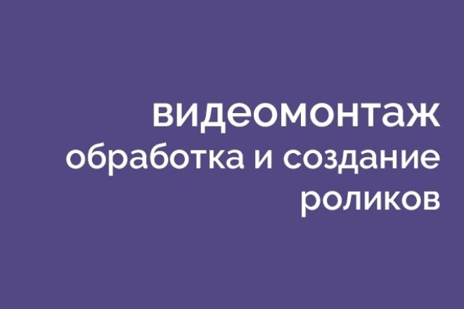 Видеомонтаж обработка и создание роликов 1 - kwork.ru