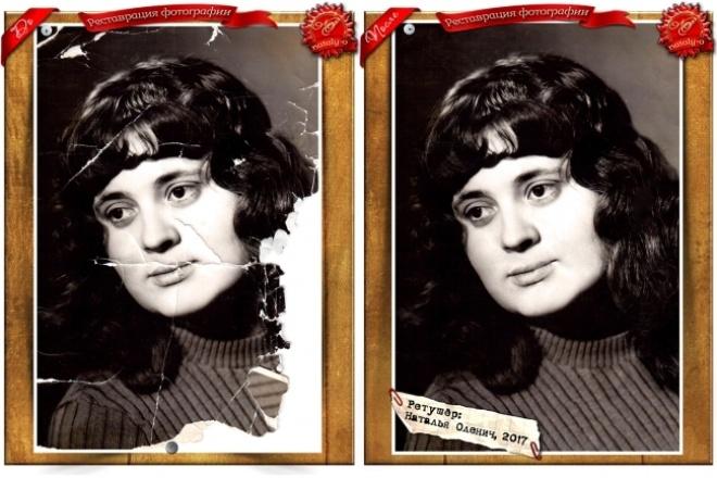 Выполню реставрацию одного вашего фото 1 - kwork.ru