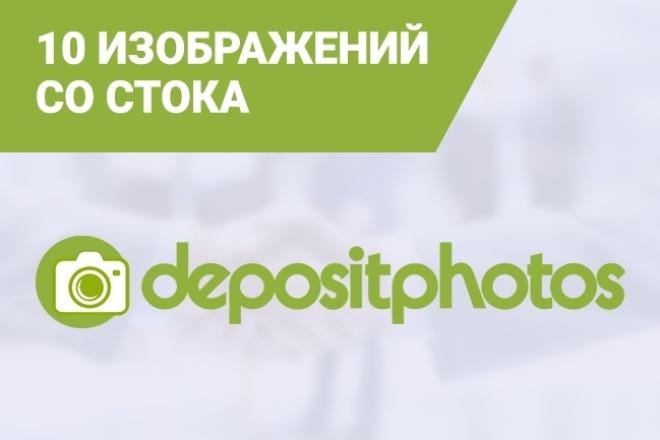 10 любых изображений со стока Depositphotos 1 - kwork.ru