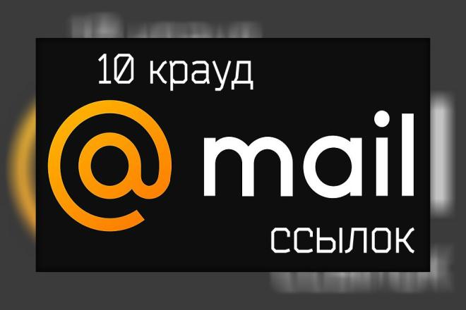10 естественных крауд ссылок с Ответов mail. ru 1 - kwork.ru