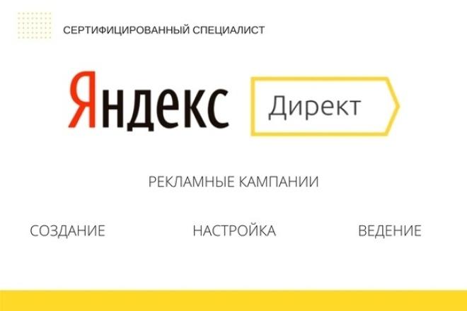 Создание и настройка Яндекс. Директ 1 - kwork.ru