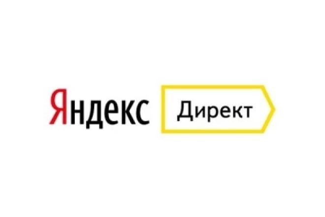 Рекламная кампания Яндекс.Директ 1 - kwork.ru