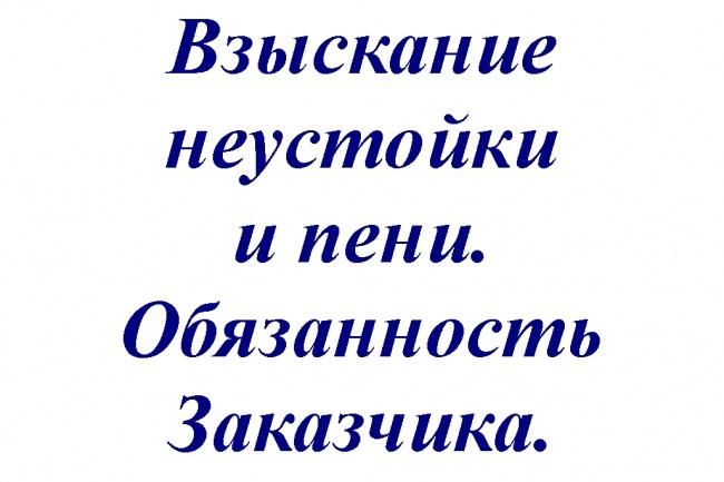 Составлю претензию о взыскании неустойки и пени по контракту 1 - kwork.ru