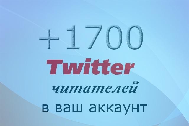 1700 читателей на ваш ТвиттерПродвижение в социальных сетях<br>Желаете быстро прокачать свой аккаунт в Twitter? Добавлю 1700 читателей на ваш Твиттер. Выполню Ваш заказ качественно и в срок. Добавляю только живых читателей, и ни каких ботов. Поэтому, нет санкций от социальной сети Твиттер. Воможны отписки читателей до 7%. Читатели со всего мира.<br>