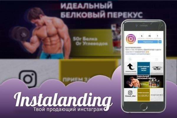 Сделаю Instalanding для вашей компании или продуктаДизайн групп в соцсетях<br>Сделаю Лэндинг для вашего аккаунта в инстаграме. Пример моей работы прикреплён.<br>