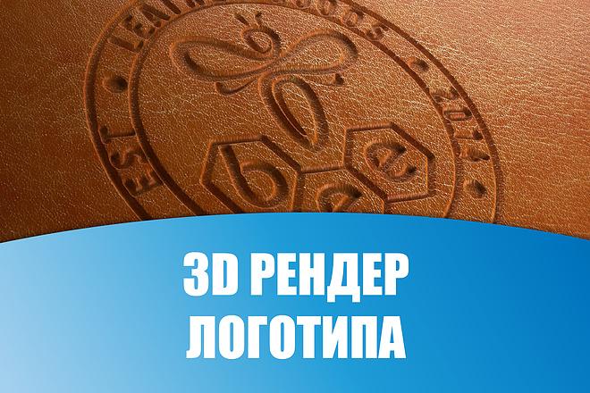 Сделаю рендер с логотипом 1 - kwork.ru