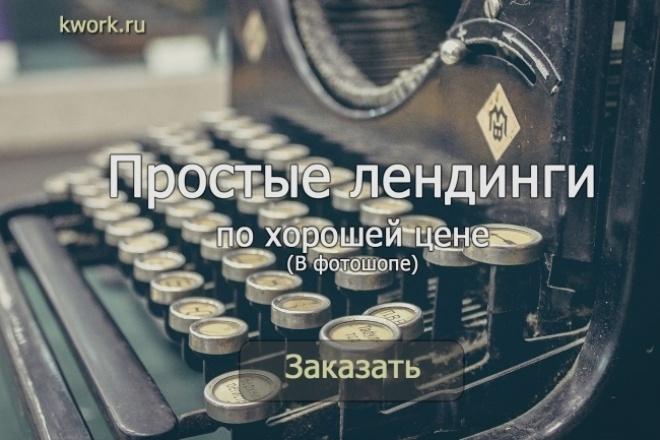 Нарисую простой сайт-лендинг в фотошопе недорого 1 - kwork.ru