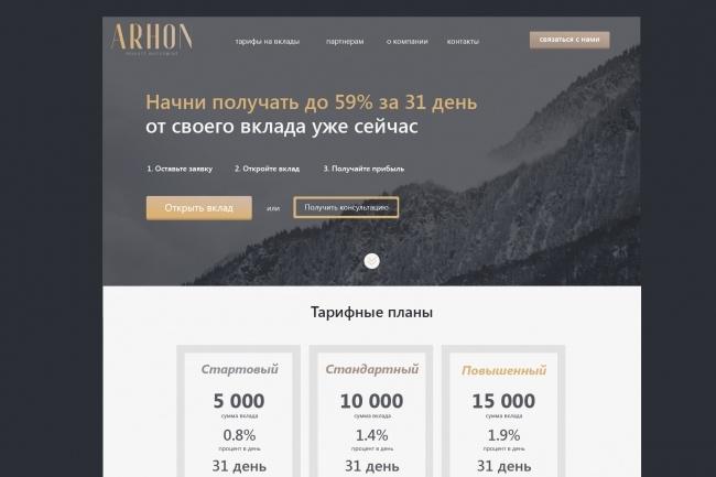 Сделаю уникальный дизайн лэндинга с текстом 1 - kwork.ru