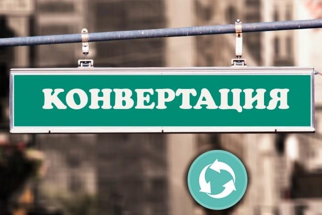 Конвертация pdf jpg в Word, распознавание текста с картинки 1 - kwork.ru