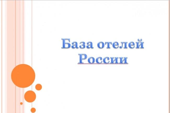 База отелей России 1 - kwork.ru