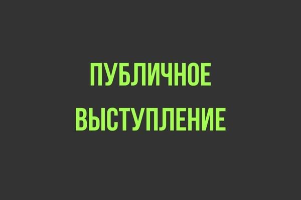 Напишу текст публичного выступления 1 - kwork.ru