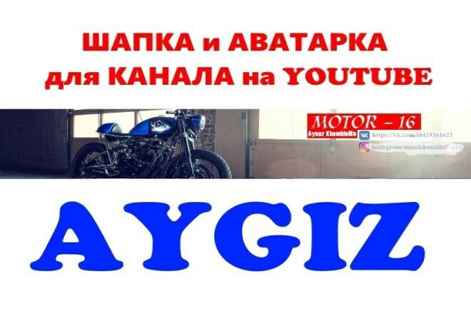 Сделаю шапку и аватарку для канала на YouTube 1 - kwork.ru