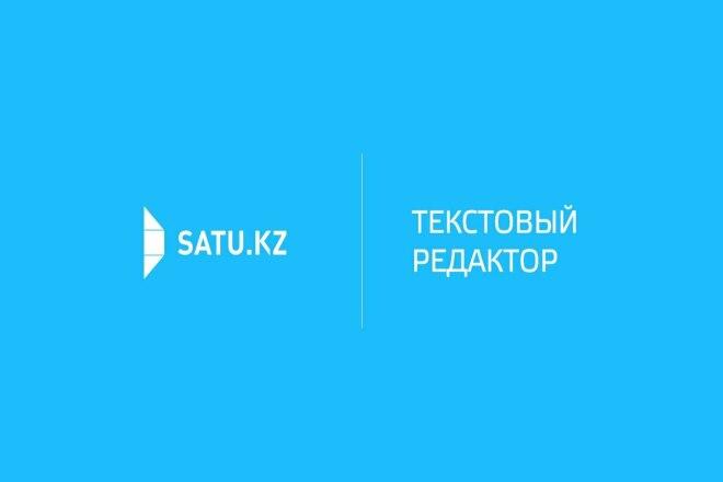 Оптимизация сайта на SATU. kz 1 - kwork.ru