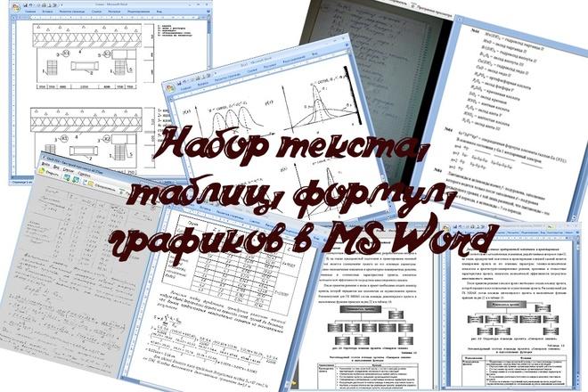 Набор текста, таблиц, формул, графиков в MS Word 1 - kwork.ru